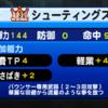 ダンジョン高校目利き+14幸運+6でシューティングスター完成![パワプロアプリ]