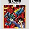 『カラー版鉄人28号限定版BOX 3』 横山光輝 小学館クリエイティブ