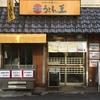 昭和町 うどん王