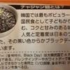 4月14日恋人がいない者同士が黒い服を着て集まり黒いものを食べる「ブラックデー」(韓国)