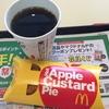 食べてみた - マクドナルドの「ホットアップルカスタードパイ」