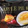 ウチカフェ アップルパイアイス アップルパイ好きとアイス好き、これはめっちゃ好き