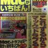 【雑記】『Macがいちばん!』(1998年6月)のスタック