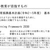 熊本市の教育が目指すもの