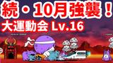 続・10月強襲! - [6]大運動会 Lv.16【攻略】にゃんこ大戦争
