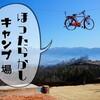 【キャンプレポ】山梨県「①到着ほったらかしキャンプ場」ダイノジサイト6でキャンプ
