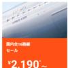 LCCのキャンペーンなんて関係ない!!!LCCより安く飛行機に乗る方法!!!