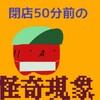 【閉店50分前からのRe:ゼロ天井狙い】何故?!―実践50