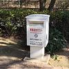 高松市中央公園の白ポスト