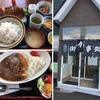 北海道・白老郡・白老町・萩野の人気食堂「名代」に行ってみた!!~丼物、麺類、定食とメニュー豊富!!定食のボリュームが中々すごい!ラーメンは1杯450円という驚きの安さ!!~