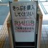 渡辺うどん@富士吉田