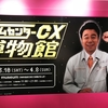 『ゲームセンターCX博物館~レトロゲームと歩んだ15年~』