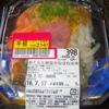 「MaxValu」(なご店)の「おくらと納豆のねばねば丼」 429−215円(半額)