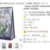 台湾CDCの疫病キャラクター・カレンダーの入手方法
