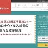 ◆高槻商工会議所オンラインセミナー開催!:「これで国の制度を一発理解!?」会員限定視聴サービスについて◆