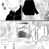 漫画 石上神宮8-14