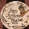 東中野にあるニューヨーク風イタ飯屋「HUDSON」で誕生日会を開催しました