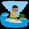 【大波】ネットサーフィンの波も日によるよね。【小波】