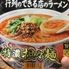 カップラーメン 行列のできる店のラーメン 特濃担々麺を食べました。