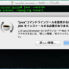 Mac OS XにHomebrewインストール。command line developer tools入れたり使い方メモったり(install、update、upgradeなど)
