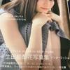 生田絵梨花・写真集「インターミッション」/乃木坂の写真集が売れるのわかる