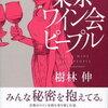 勝手に歯を削られたのですが、東京ワイン会ピープルを読みました。