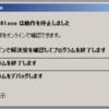 Windows 10 SDK(gflags.exe)でヒープメモリ関連のバグを検出する