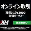 XMがGWプロモーション  100%ボーナスを開始