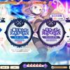 【マギレコ】第6回ミラーズランキング本戦開幕 明日の21時まで!