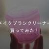 【メイクブラシクリーナー】ダイソーで買って使ってみた!