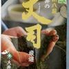 2020.05.11更新【スマートレター/クリックポスト】静岡掛川・大井製茶