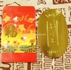 中国のお年玉袋、日本のお年玉袋