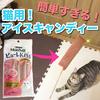簡単すぎる【猫用アイスキャンディー】の作り方!モンプチピューレKISSを使って!ちゅ〜るでも!