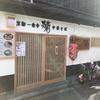 天天有 祇園店 5月19日オープンしたて!ラーメンブームの元祖の店