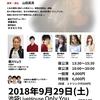 2018年9月29日 第10回公演『命の在り処』