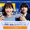 【グッドニュース】 4/1よりANA国内線Wi-Fiサービスが無料に!