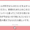 Love-tune最強コンビ決定戦〜〜!!!!!