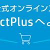 【HP公式オンラインストア】還元率の高いポイントサイトを比較してみた!