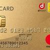 dカードゴールドカードの落とし穴
