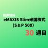 【運用成績公開】eMAXIS Slim米国株式(S&P 500)に15万円/月の積み立てを開始して5ヶ月経った結果(30週目)
