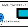 NiziUとは?【4コマ漫画】
