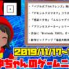 「らあゆちゃんねるゲームニュース第3回」を公開したぞ!