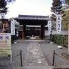 秘仏の毘沙門天と美しい庭園 京都・相国寺養源院