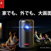 寝室で映画、動画が大画面で楽しめる Anker Nebula Capsule II(世界初 Android TV搭載 モバイル プロジェクター)