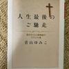 読書感想:『人生最後のご馳走 淀川キリスト教病院のリクエスト食』