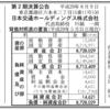 日本交通ホールディングス株式会社 第2期決算公告 / タクシー業界 売上ランキング