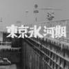 ウルトラQ 「東京氷河期」 放送第14話