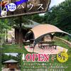 フォレスタ鳥海にBBQハウスオープン!!
