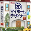 3Dマイホームデザイナーを買ってみた