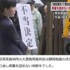 袴田巌事件 東京高裁、再審請求を却下!?